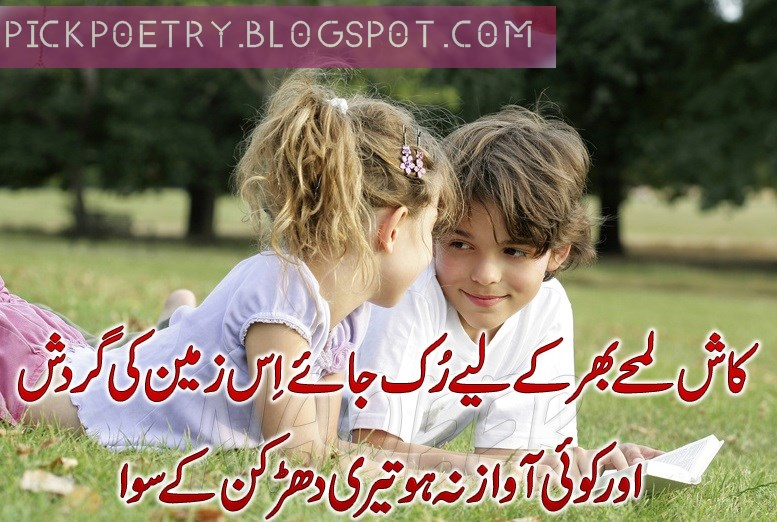 romantic poetry for husband
