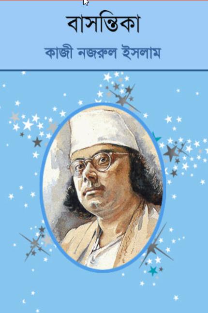 Basantika by Kazi Nazrul Islam