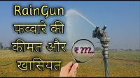 rain gun sprinkler price in india, rain gun system, rain gun kharide, rain gun irrigation system, rain gun price kya hai
