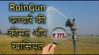 Rain Gun Sprinkler Price In India || Rain Gun Irrigation System