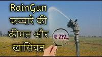 Rain Gun Sprinkler Price In India || Rain Gun Irrigation System