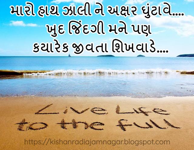 Gujarati Life Quotes | Gujarati Suvichar On Life | Gujarati Life Status