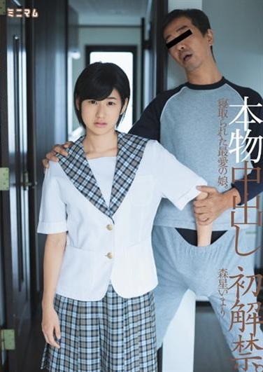 The First Lifting Of The Ban Put In Genuine.Netora The Beloved Daughter. Hikari Mori Imari