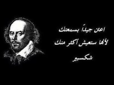 اقوال وحكم وليام شكسبير