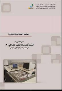 كتاب تصميم وتجهيز طباعي الجزء الثاني pdf