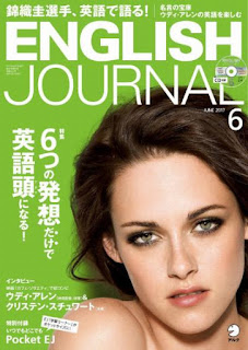 ENGLISH JOURNAL 2017年05月号
