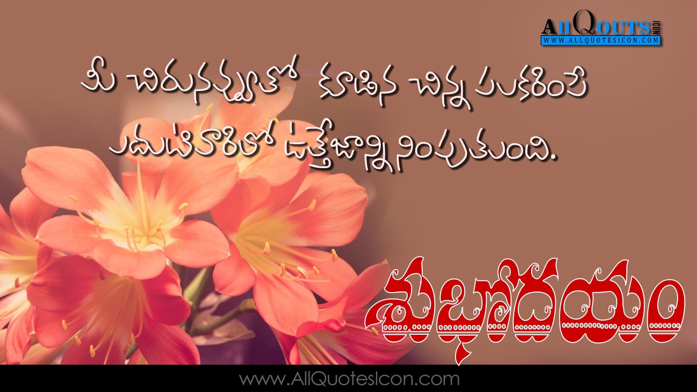 Good Morning Quotes In Telugu Hd Images The Christmas Tree