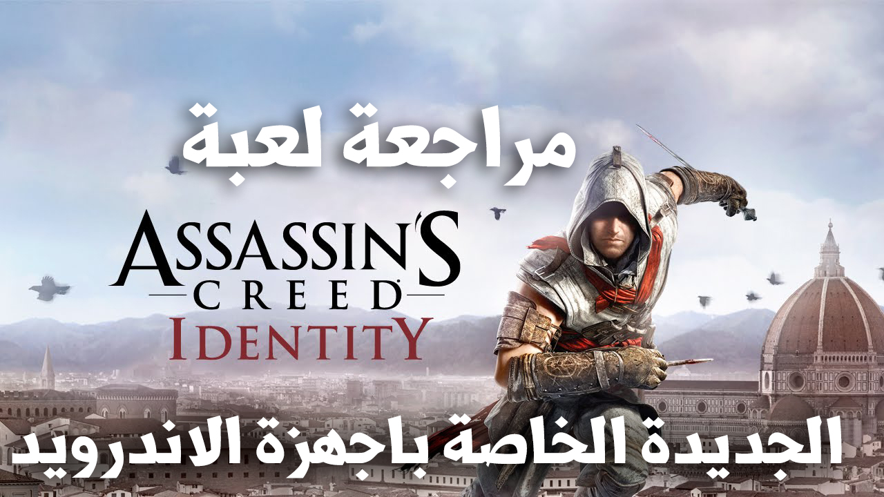 لعبة Assassin's Creed Identity