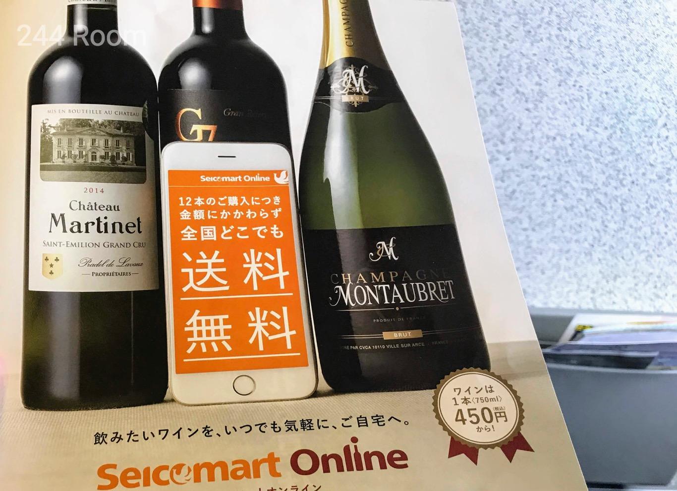 セイコーマートワイン広告