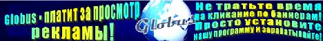 баннер Глобуса