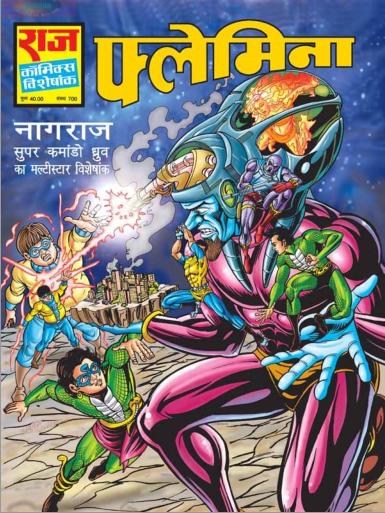 Nagraj Super Commando Dhruva Multistar Raj Comic Free Download In Hindi
