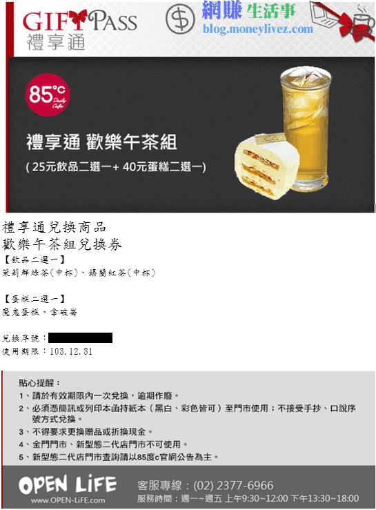 禮享通歡樂午茶組85度C兌換券
