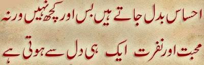 2 Lines Poetry,sad shayari in urdu,two line sad shayari,sad poetry