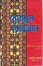 Download Al Quran Bangla Translation Free In PDF   Worldwide Online