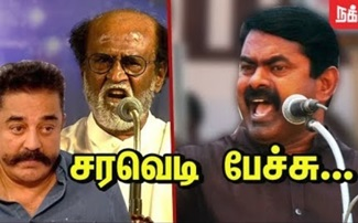 Seeman Blast Speech |Cauvery Issue | Rajinikanth | Kamal Maiam Politics