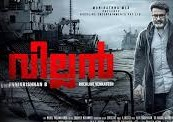 Villain 2017 Malayalam Movie Watch Online