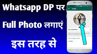 Whatsapp par full dp kaise lagaye