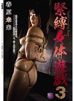 (Re-upload) JBD-193 緊縛女体遊戯3 春原未来