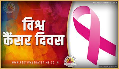 2020 विश्व कैंसर दिवस तारीख व समय, 2020 विश्व कैंसर दिवस त्यौहार समय सूची व कैलेंडर