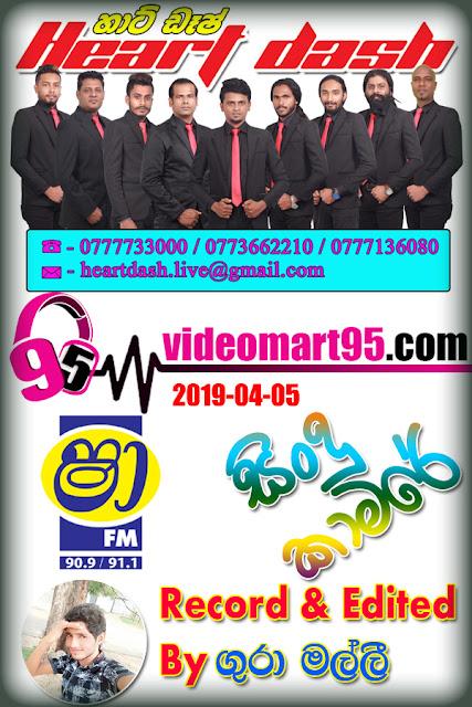 SHAA FM SINDUKAMARE WITH HEART DASH 2019-04-05