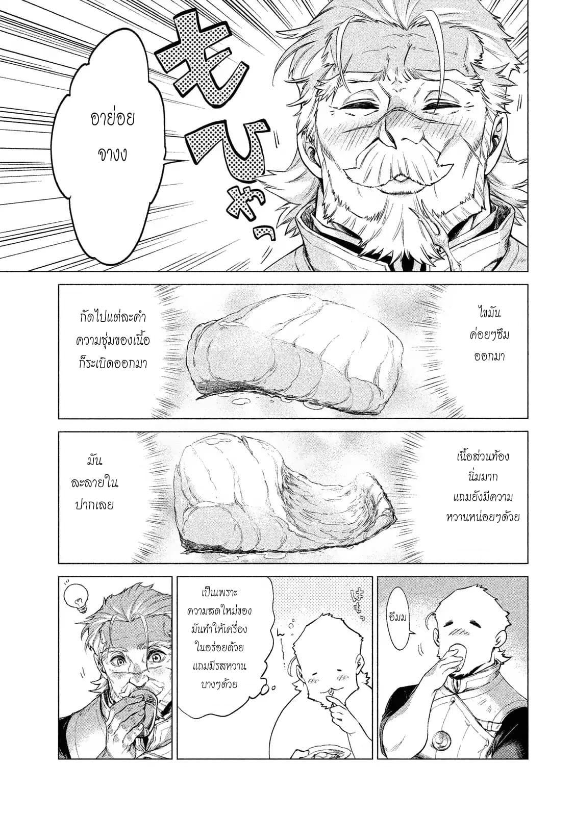 อ่านการ์ตูน Henkyou no Roukishi - Bard Loen ตอนที่ 3 หน้าที่ 25