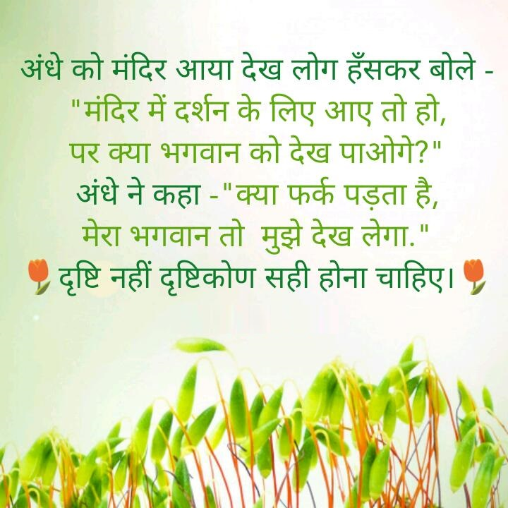 Latest motivational quotes in hindi 2016