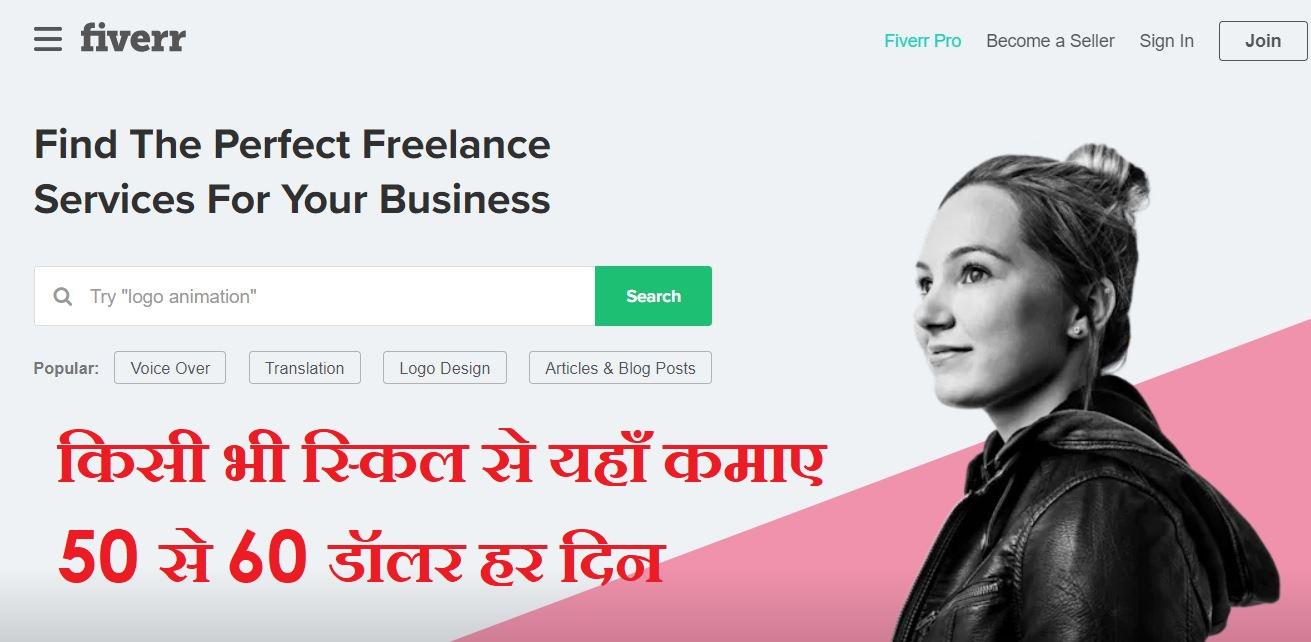 इस Website पर किसी भी हुनर से कमा सकते है लाखो रूपये Top Earning Website in India