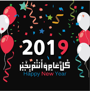 كل عام وانتم بخير 2019 happy new year