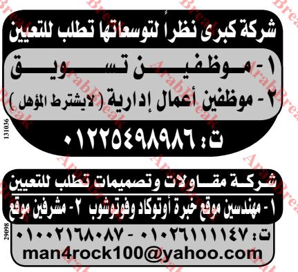 وظائف وسيط الاسكندرية -موظفين تسويق - موظفين اعمال ادارية - مهندس موقع - مشرفين موقع