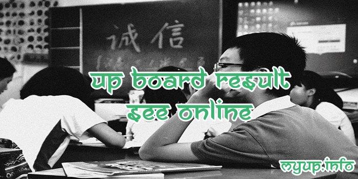 Up Board Intermediate Result कैसे देखें अपने मोबाइल और कंप्यूटर पर जानिए हिंदी में