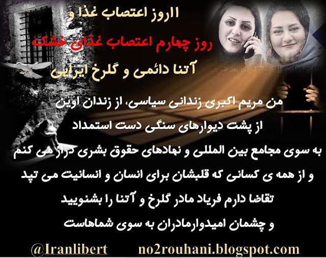 نامه تکاندهنده زندانی سیاسی مریم اکبری منفرد