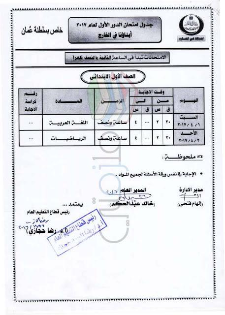 جدول امتحانات الصف الأول الإبتدائي لابناؤنا في الخارج 2017 عمان