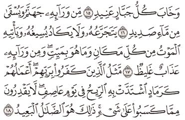 Tafsir Surat Ibrahim Ayat 16, 17, 18, 19, 20