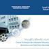 Centre Technique des Industries Mécaniques et Electriques Recrute