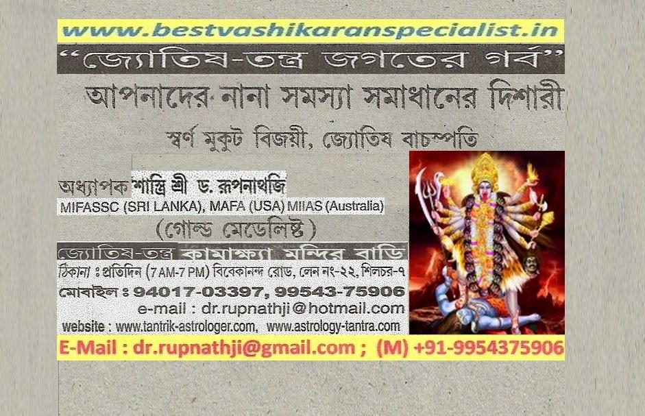 Vashikaran Blackmagic Removal Vastu Remedies: Vastu Samrat
