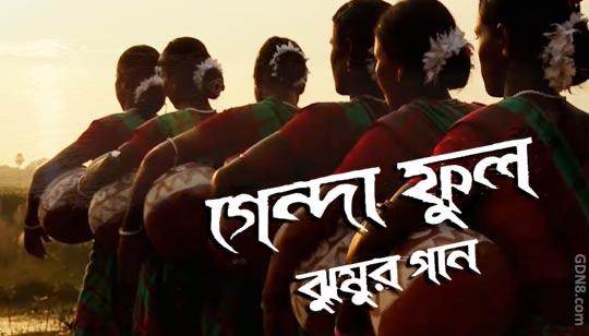 Genda Ful Bengali Jhumur Song