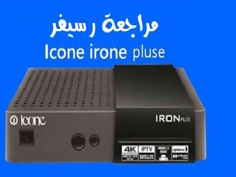 مراجعة رسيفر ICONE IRON PLUS استعراض معظم خصائص الجهاز وبعض الإضافات