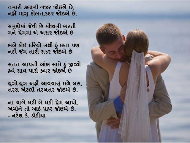 तमारी कलानी नजर जोइए छे, Gujarati Gazal By Naresh K. Dodia