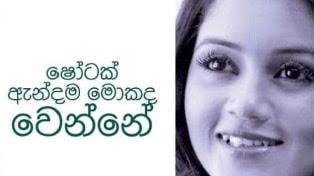 gossip Actress Dinakshie Priyasad