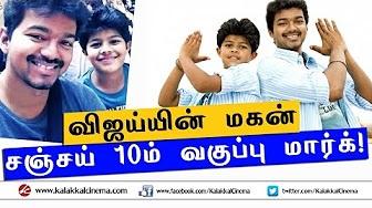 Vijay's son Sanjay 10th marks out!