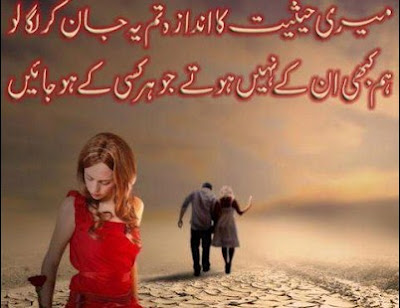 Poetry | Urdu Sad Poetry | 2 Lines Urdu Sad Poetry | Poetry Images | Poetry Pics | Sad Urdu Poetry - Urdu Poetry World, Urdu poetry ghazals, Urdu poetry Islamic, Urdu poetry images love, Urdu poetry judai, Urdu poetry love romantic, Urdu poetry new, poetry in Urdu, Urdu poetry on life, Urdu poetry on friendship, Urdu poetry on love, Urdu poetry on photo, Urdu poetry picture, Urdu poetry quotes, Urdu poetry sad images