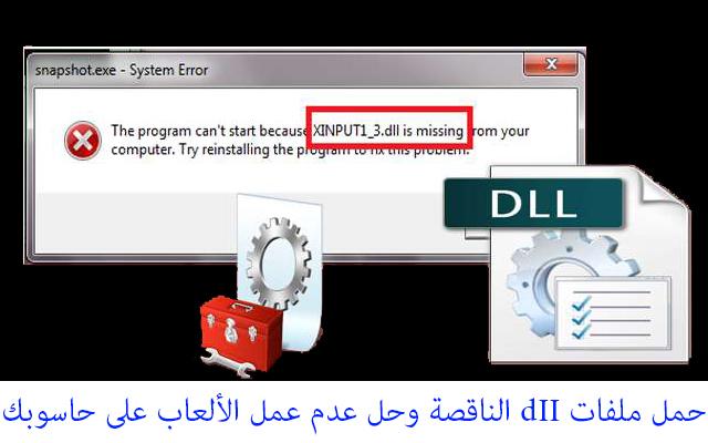 حمل ملفات dII الناقصة وحل عدم عمل الألعاب على حاسوبك