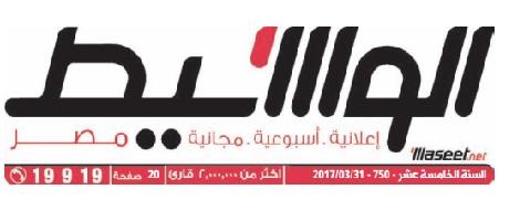جريدة وسيط القاهرة عدد الجمعة 31 مارس 2017 م