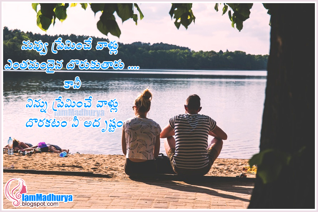 Best Telugu Wife And Husband Inspiring Message Wishes Quotes