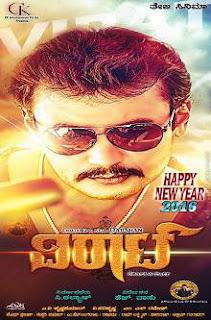 Viraat Kannada Movie Review