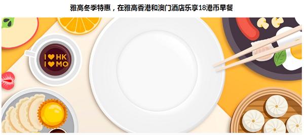 只需18港幣即可樂享Accor雅高香港澳門酒店早餐!(2019/3/28前)