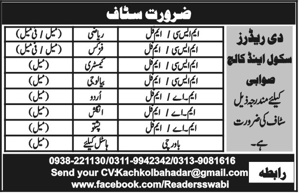 Jobs in The President School and College Swabi 7 July 2017