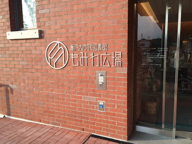 瀬戸内市民図書館 入口前
