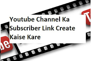 Youtube Channel Ka Subscriber Link Create