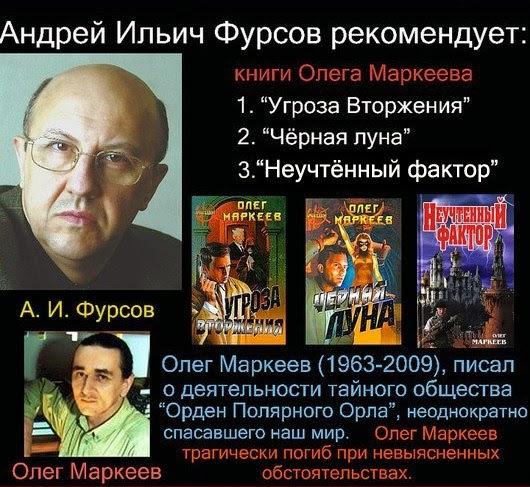 ФУРСОВ РЕКОМЕНДУЕТ КНИГИ СКАЧАТЬ БЕСПЛАТНО